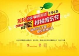 艺术复兴村庄,用摇滚唱响中国农民丰盈节!