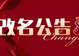 """更名公告:即日起""""颐和果园""""更名为""""VC果园"""""""