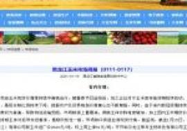 VC果园:黑龙江玉米市场周报(0111-0117)
